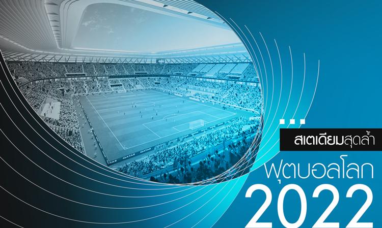 สเตเดียม สุดล้ำต้อนรับ ฟุตบอลโลก 2022