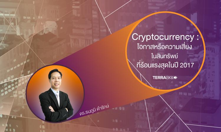Cryptocurrency : โอกาสหรือความเสี่ยง ในบรรดาสินทรัพย์ที่ร้อนแรงที่สุดในปี 2017