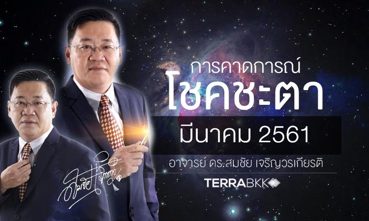 ภาพรวมประเทศไทย ประจำเดือน มีนาคม 2561