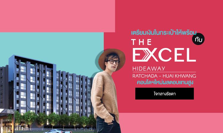 """เตรียมเงินในกระเป๋าให้พร้อม กับ """"The Excel Hideaway Ratchada – Huaykwang""""คอนโดฯใหม่ให้ผลตอบแทนสูงใจกลางรัชดา"""