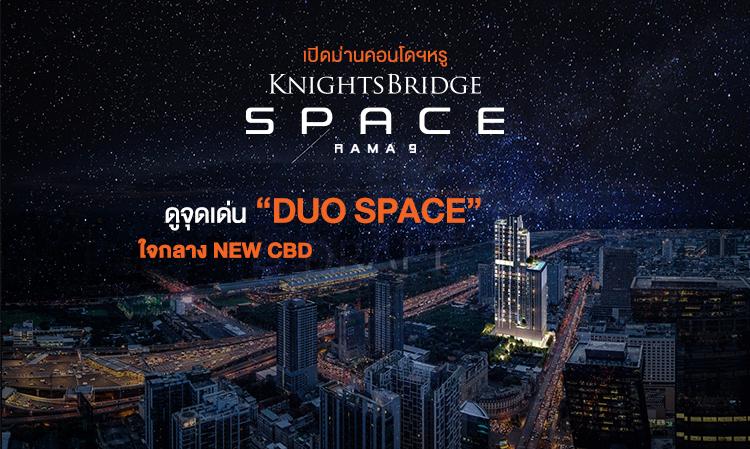 """เปิดม่านคอนโดฯหรู """"Knightsbridge Space Rama 9"""" ดูจุดเด่น """"Duo Space"""" ใจกลาง New CBD"""