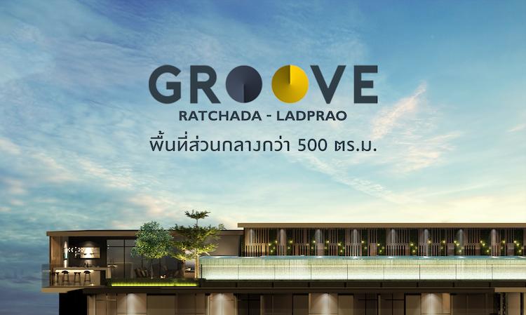 GROOVE Ratchada-Ladprao คอนโดฯสุด Exclusive ใกล้โมโนเรลสายสีเหลือง ในราคาสบายกระเป๋า