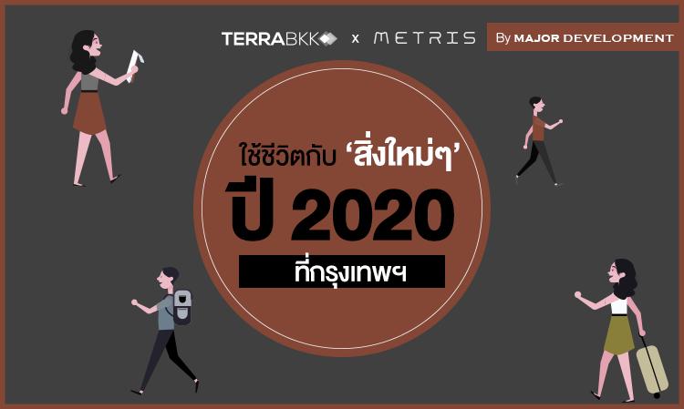 ใช้ชีวิตกับ 'สิ่งใหม่ๆ' ปี 2020 ที่ กรุงเทพ