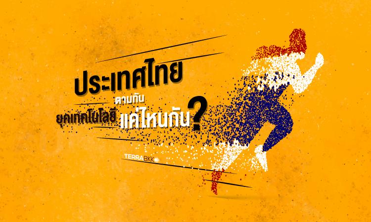 ประเทศไทย ตามทันยุคเทคโนโลยี แค่ไหนกัน ?