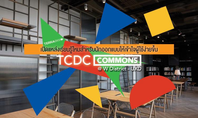 เปิดแหล่งเรียนรู้ใหม่ สำหรับนักออกแบบให้เข้าใจผู้ใช้ง่ายขึ้น ที่ TCDC COMMONS @ W District - UXD