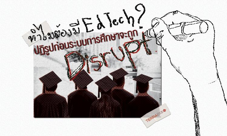 ทำไมต้องมี EdTech? ปฏิรูปก่อนระบบการศึกษาจะถูก disrupt