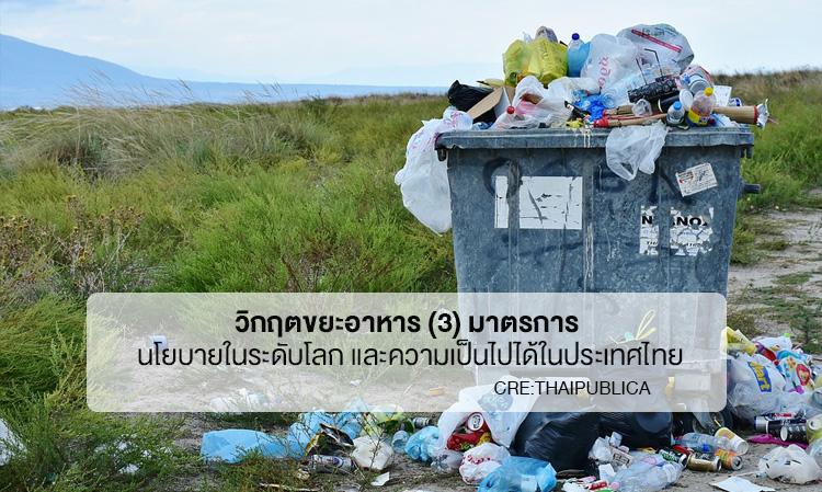 วิกฤตขยะอาหาร (3) มาตรการ นโยบายในระดับโลก และความเป็นไปได้ในประเทศไทย