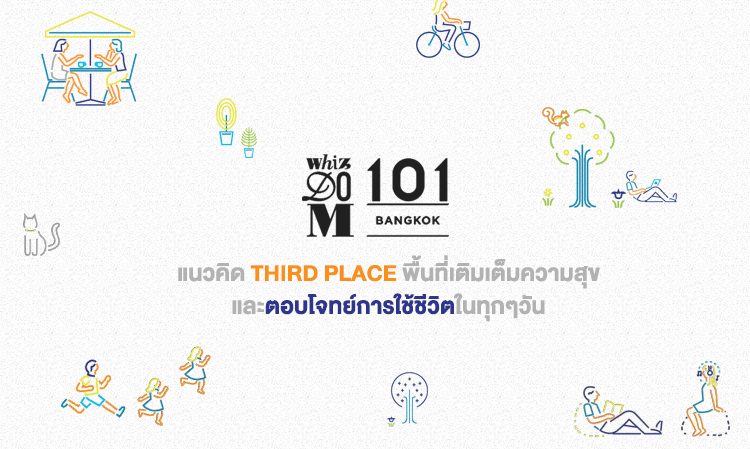 WHIZDOM101 กับแนวคิด Third Place พื้นที่ที่เติมเต็มความสุข และตอบโจทย์การใช้ชีวิตในทุกๆวัน