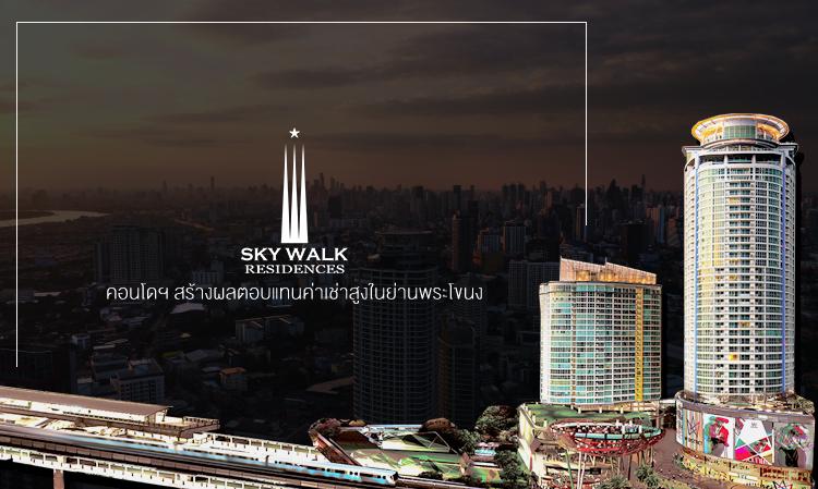 SKY WALK Residences คอนโดฯ สร้างผลตอบแทนค่าเช่าสูงในย่านพระโขนง