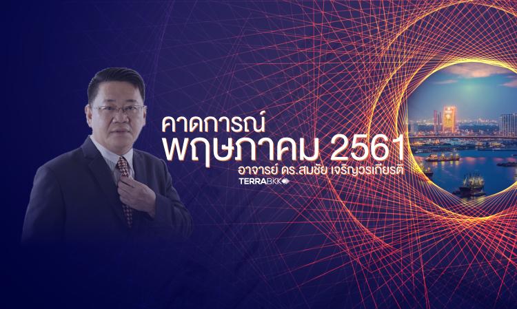 ภาพรวมประเทศไทย เดือนพฤษภาคม 2561