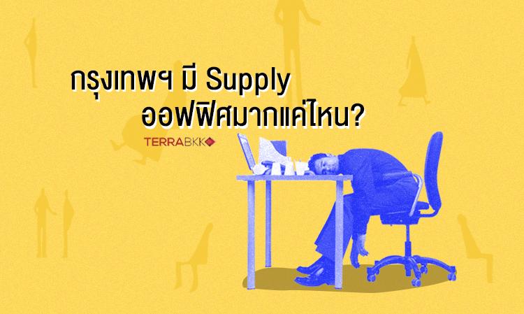 กรุงเทพฯ มี supply ออฟฟิศมากแค่ไหน?