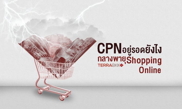 CPN ( Central Pattana plc.) อยู่รอดยังไง ? ท่ามกลางพายุ Shopping Online