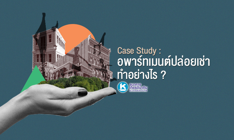Case Study : อพาร์ทเมนต์ปล่อยเช่า ทำอย่างไร ?