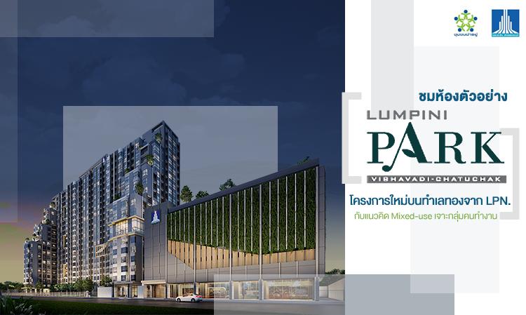 ชมห้องตัวอย่างLumpini Parkวิภาวดี-จตุจักร  โครงการใหม่บนทำเลทองจาก L.P.N.  กับแนวคิด Mixed-use เจาะกลุ่มคนทำงาน