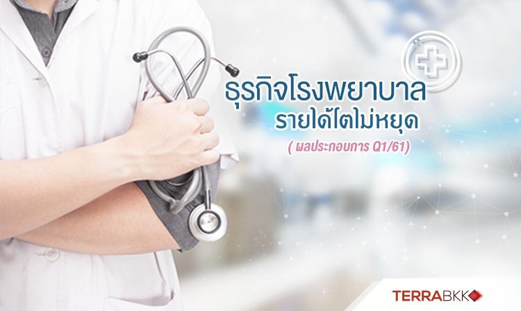 ธุรกิจโรงพยาบาล รายได้โตไม่หยุด ( ผลประกอบการ Q1/61)
