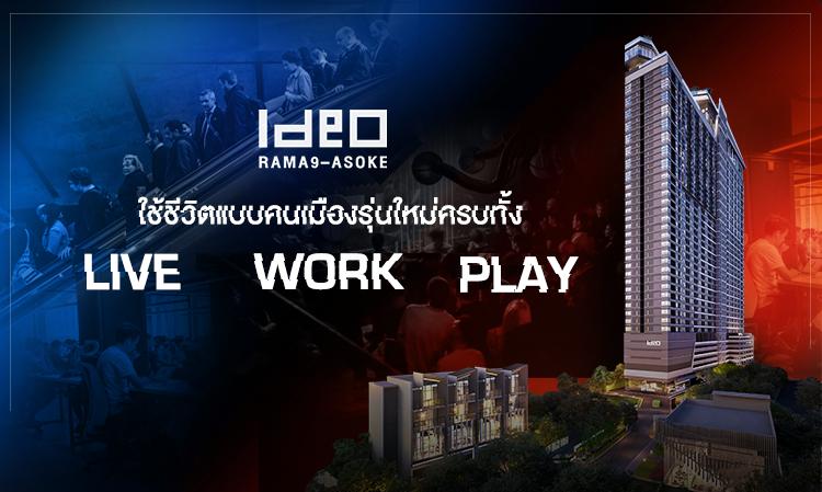 IDEO RAMA9-ASOKE ใช้ชีวิตแบบคนเมืองรุ่นใหม่ ครบทั้ง LIVE-WORK-PLAY