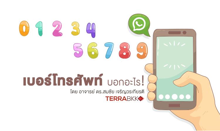 ตัวเลขใน เบอร์โทรศัพท์ .... บอกอะไร !!!  โดย อาจารย์ ดร.สมชัย เจริญวรเกียรติ