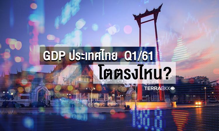 GDP ประเทศไทย Q1/61 โตตรงไหน ?