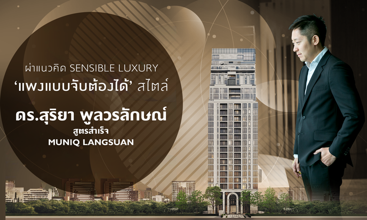 ผ่าแนวคิด Sensible Luxury 'แพงแบบจับต้องได้' สไตล์ ดร.สุริยา พูลวรลักษณ์ สูตรสำเร็จ MUNIQ Langsuan (มิวนีค หลังสวน)