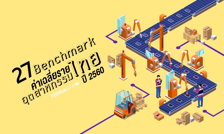27 Benchmark ค่าเฉลี่ยรายอุตสาหกรรมไทย ปี 2560