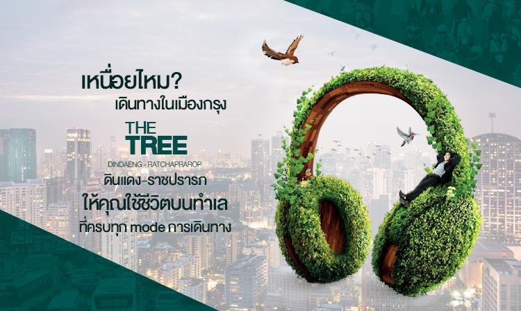 เหนื่อยไปไหมกับการเดินทางในเมืองกรุง? The Tree ดินแดง-ราชปรารภ ให้คุณใช้ชีวิตบนทำเลที่ครบทุก mode การเดินทาง