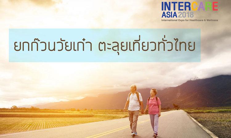 ยกก๊วนวัยเก๋า ตะลุยเที่ยวทั่วไทย