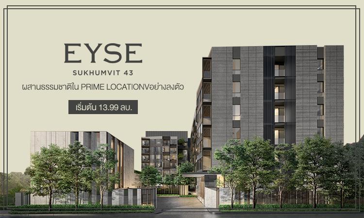 """ EYSE Sukhumvit 43 CONDOMINIUM"" คอนโดฯลักชัวรี ที่ผสานธรรมชาติใน Prime location อย่างลงตัว เริ่มต้น 13.99 ลบ."