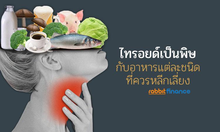 ไทรอยด์เป็นพิษ กับอาหารแต่ละชนิดที่ควรหลีกเลี่ยง