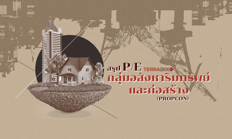 สรุป P/E กลุ่มอสังหาริมทรัพย์และก่อสร้าง (PROPCON)