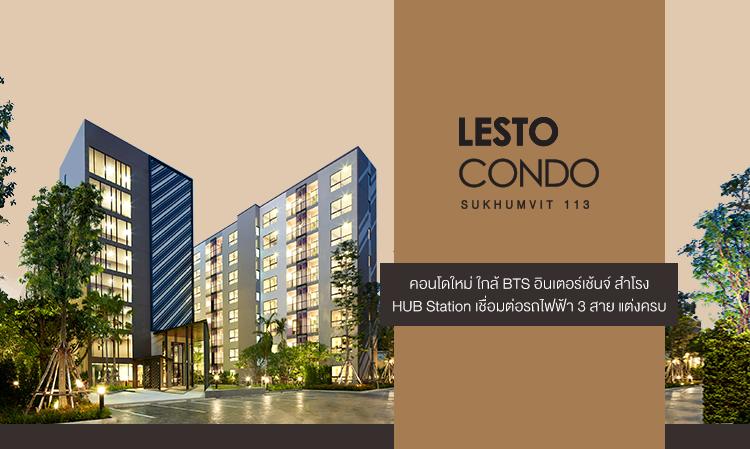 Lesto Condo Sukhumvit 113-Samrong Station คอนโดใหม่ ใกล้ BTS อินเตอร์เช้นจ์ สำโรง HUB Station เชื่อมต่อรถไฟฟ้า 3 สาย แต่งครบ เริ่มต้น 1.45 ล้านบาท