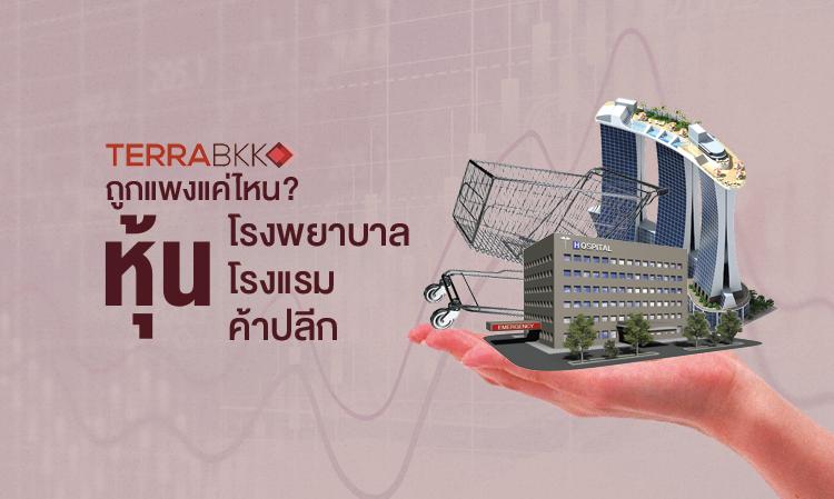 ถูกแพงแค่ไหน? หุ้นโรงพยาบาล – หุ้นโรงแรม - หุ้นค้าปลีก