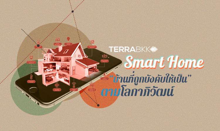 """Smart Home """"บ้านที่ถูกบังคับให้เป็น"""" ตามโลกาภิวัฒน์"""