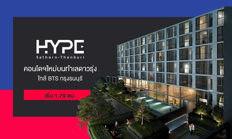 """""""HYPE สาทร-ธนบุรี"""" คอนโดฯใหม่บนทำเลเจริญนคร ใกล้ BTS กรุงธนบุรี 600 ม. 1 สถานีจากสาทร เริ่ม 1.79 ลบ."""