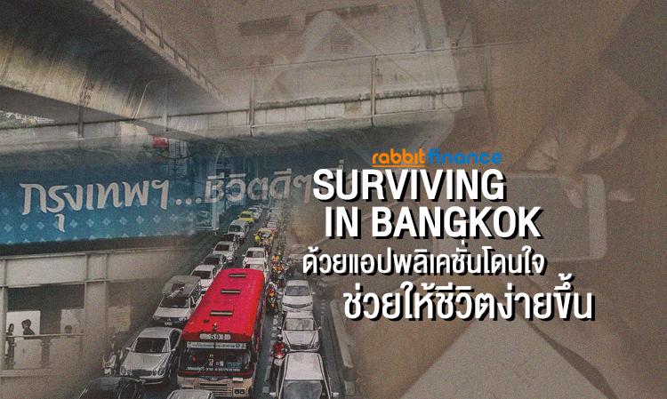 Surviving in Bangkok ด้วยแอปพลิเคชั่นโดนใจ ช่วยให้ชีวิตง่ายขึ้น