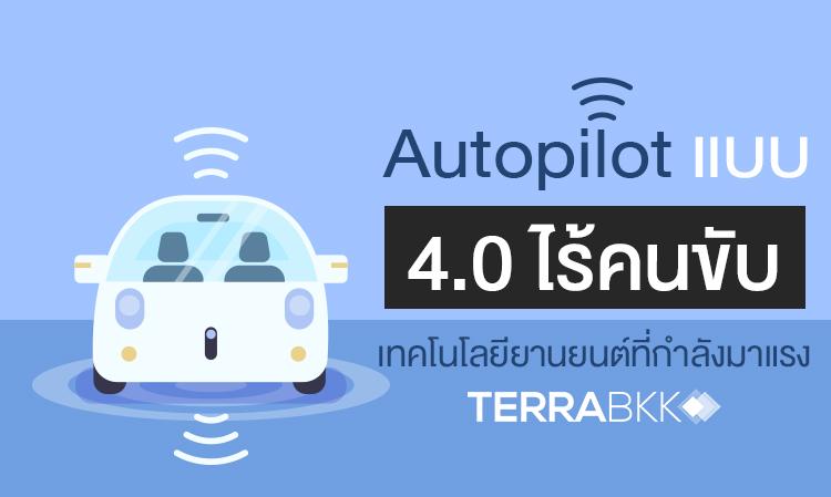Autopilot แบบ 4.0 ไร้คนขับ เทคโนโลยียานยนต์ที่กำลังมาแรง