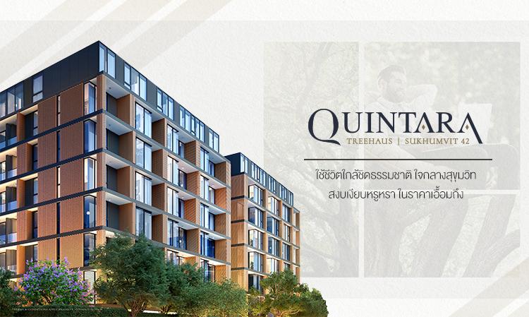 เปิดห้องตัวอย่าง QUINTARA Treehaus Sukhumvit 42 ใช้ชีวิตใกล้ชิดธรรมชาติ ใจกลางสุขุมวิท สงบเงียบหรูหรา ในราคาเอื้อมถึง