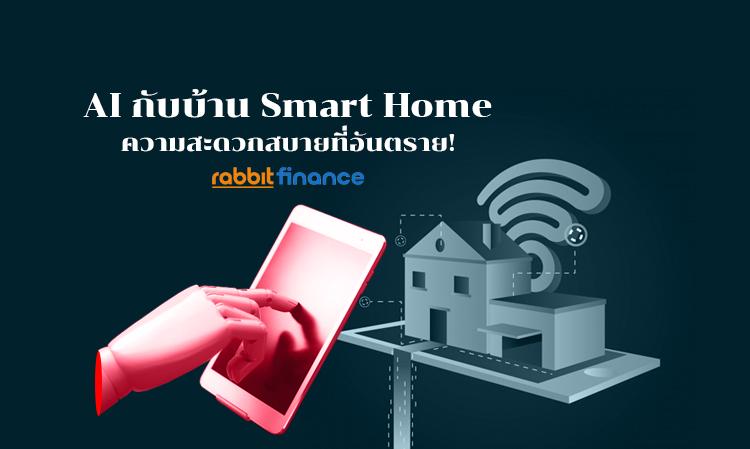 AI กับบ้าน Smart Home ความสะดวกสบายที่อันตราย!