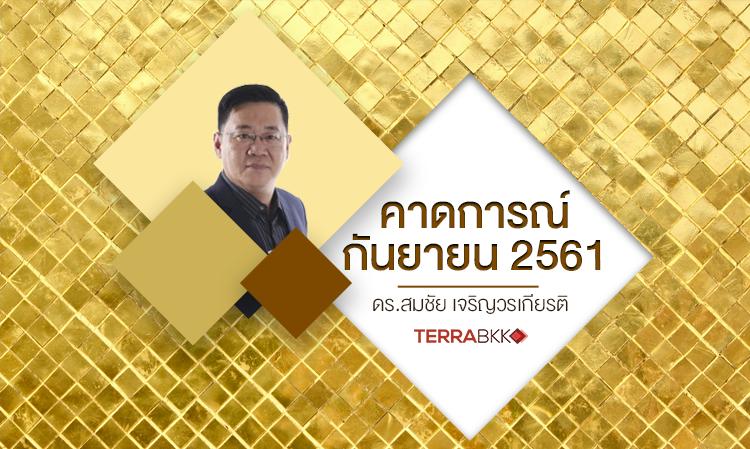 ภาพรวมประเทศไทย เดือนกันยายน 2561 ****** ปรับตัวดีขึ้น พอสมควร******