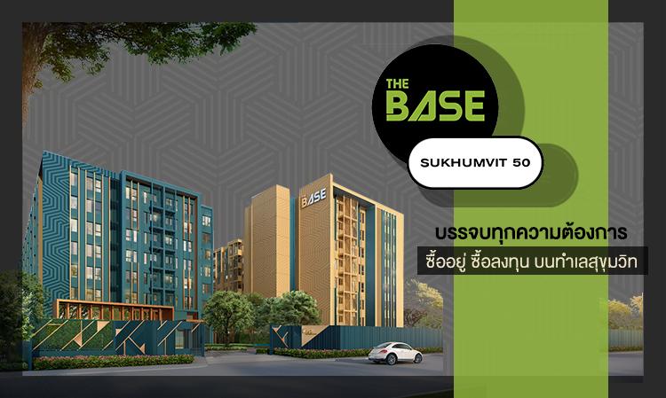 THE BASE Sukhumvit 50 บรรจบทุกความต้องการ ซื้ออยู่ ซื้อลงทุน บนทำเลสุขุมวิท