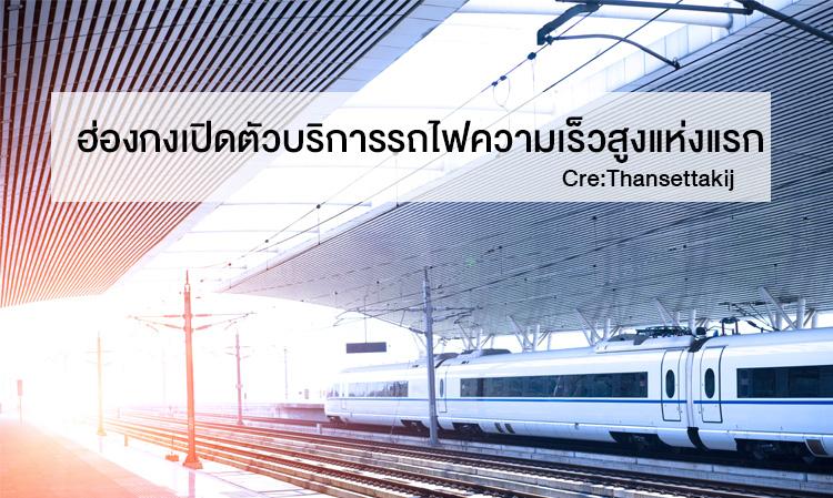 ฮ่องกงเปิดตัวบริการรถไฟความเร็วสูงแห่งแรก