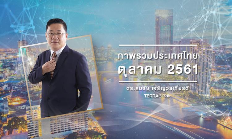 ภาพรวมประเทศไทย เดือนตุลาคม 2561