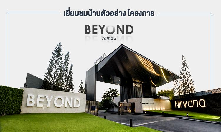 เยี่ยมชมบ้านตัวอย่าง โครงการ Beyond Rama2