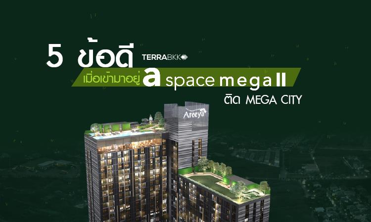 5 ข้อดี เมื่อเข้ามาอยู่ เอ สเปซ เมกา 2 ติด Mega City