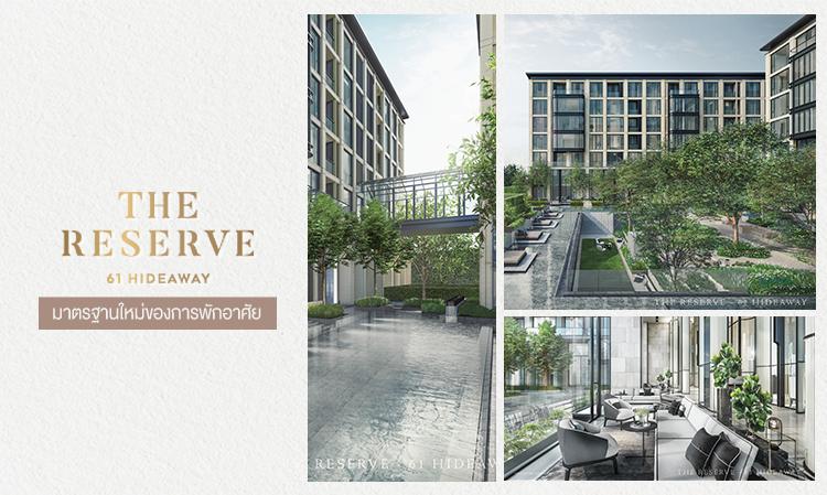 """""""The Reserve 61 Hideaway"""" มาตรฐานใหม่ของการพักอาศัย ใจกลางทองหล่อ - เอกมัย"""