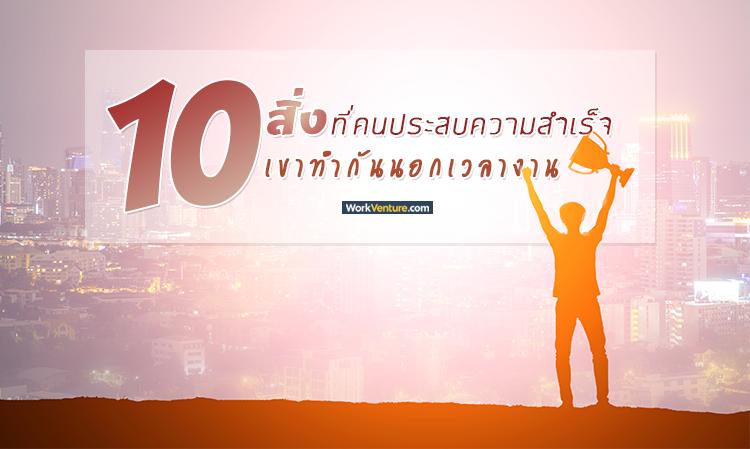 10 สิ่งที่คนประสบความสำเร็จเขาทำกันนอกเวลางาน