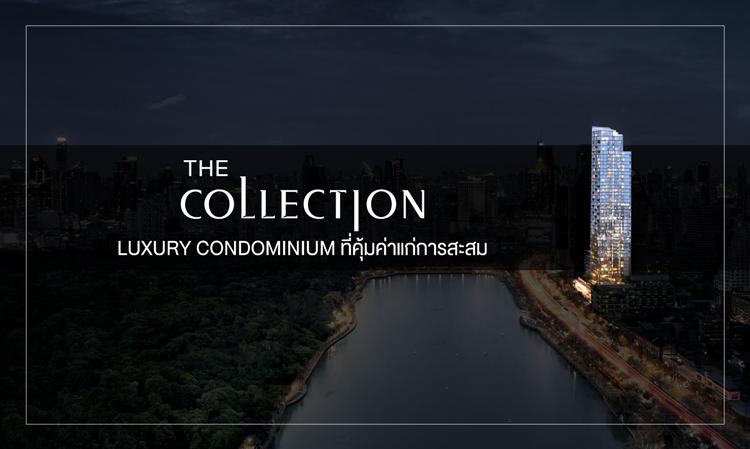 The Collection luxury condominium ที่คุ้มค่าแก่การสะสม