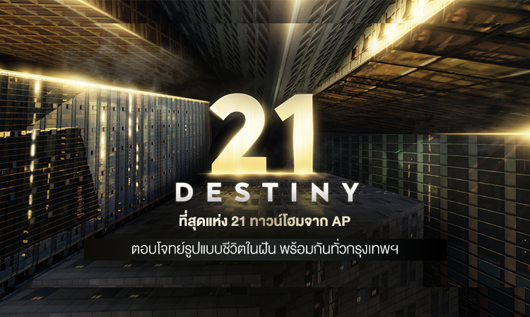 21 DESTINY ที่สุดแห่ง 21 ทาวน์โฮมจาก AP ตอบโจทย์รูปแบบชีวิตในฝัน พร้อมกันทั่วกรุงเทพฯ