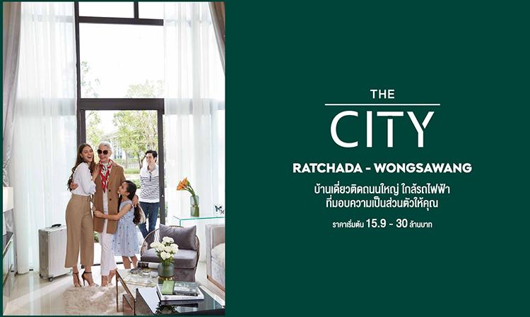 เยี่ยมชมโครงการ The City รัชดาฯ-วงศ์สว่าง  บ้านเดี่ยวติดถนนใหญ่ ใกล้รถไฟฟ้า ที่มอบความเป็นส่วนตัวให้คุณในราคาเริ่มต้น 15.9-30 ล้านบาท*
