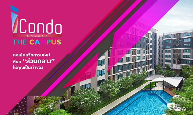 "iCondo The Campus ศาลายา 2 คอนโดนวัตกรรมใหม่ ที่ยก ""ส่วนกลาง"" ให้คุณเป็นเจ้าของ"