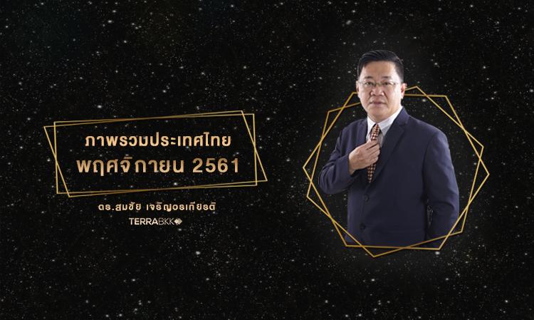 ภาพรวมประเทศไทย เดือนพฤศจิกายน 2561